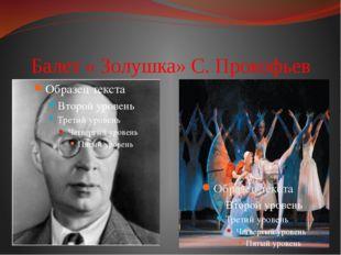Балет « Золушка» С. Прокофьев