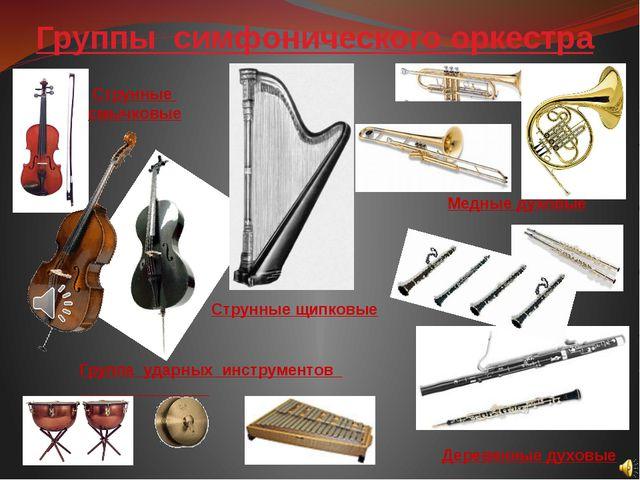 Группы симфонического оркестра Струнные смычковые Группа ударных инструментов...