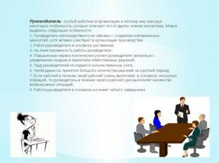 Руководитель- особый работник в организации и поэтому ему присуще некоторые о