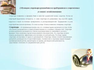 2.Функции секретаря руководителя предприятия в современных условиях хозяйство