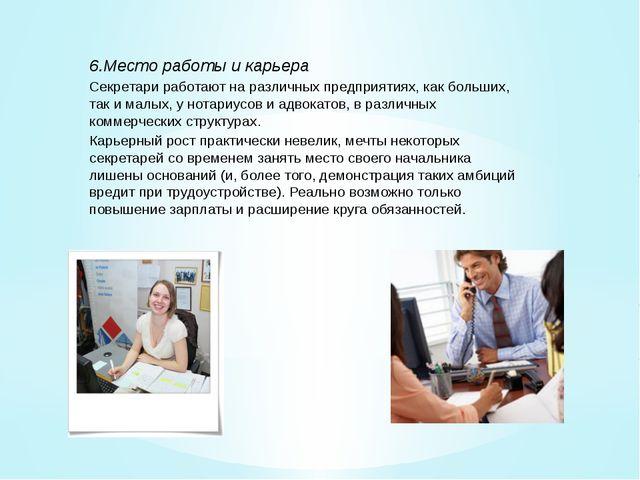 6.Место работы и карьера Секретари работают на различных предприятиях, как бо...