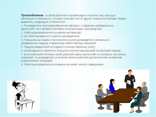 Руководитель- особый работник в организации и поэтому ему присуще некоторые о...