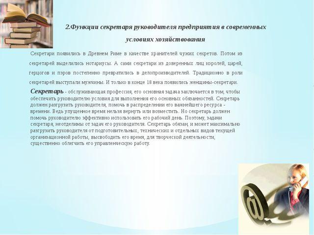 2.Функции секретаря руководителя предприятия в современных условиях хозяйство...