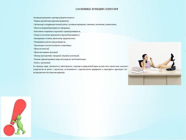 3.ОСНОВНЫЕ ФУНКЦИИ СЕКРЕТАРЯ  Основными функциями секретаря-референта являют...