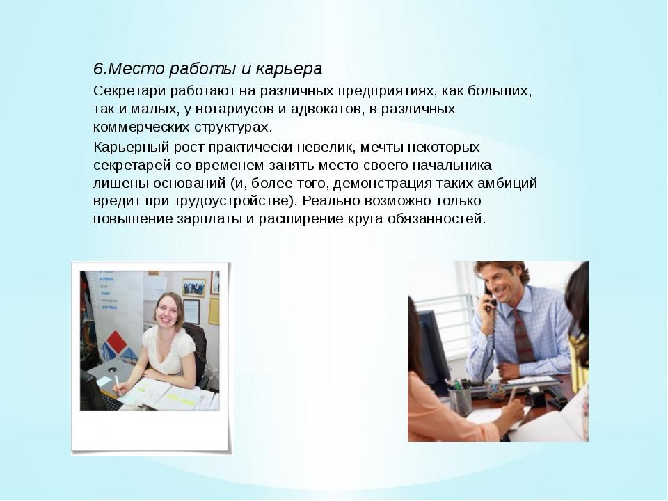 Связь директор секретарь