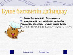 «Буше» бисквитінің Рецептурасы Қамырды салқын тәсілмен дайындау Формалау, пі