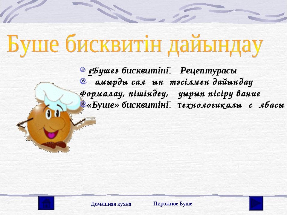 «Буше» бисквитінің Рецептурасы Қамырды салқын тәсілмен дайындау Формалау, пі...