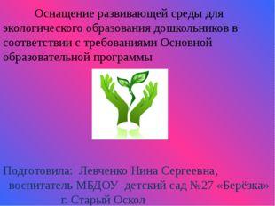 Оснащение развивающей среды для экологического образования дошкольников в со