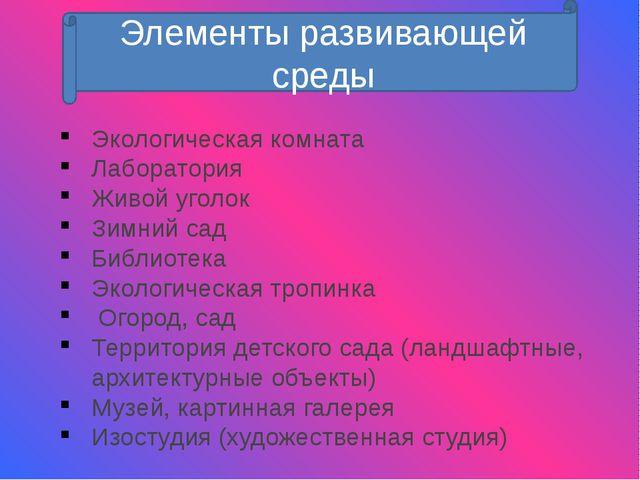 Элементы развивающей среды Экологическая комната Лаборатория Живой уголок Зим...