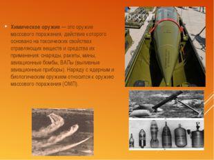 Химическое оружие — это оружие массового поражения, действие которого основан