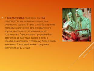 В 1993 году Россия подписала, а в 1997 ратифицировала конвенцию о запрещении