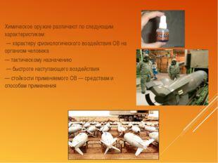 Химическое оружие различают по следующим характеристикам: — характеру физиоло