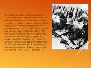 В ходе Первой мировой войны химическое оружие очень широко применялось в боев