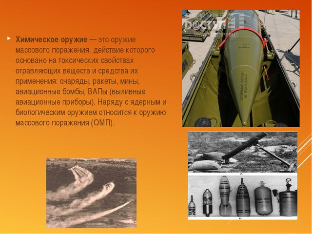 Химическое оружие — это оружие массового поражения, действие которого основан...