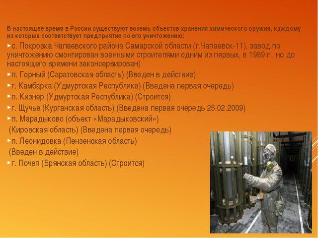 В настоящее время в России существуют восемь объектов хранения химического ор...