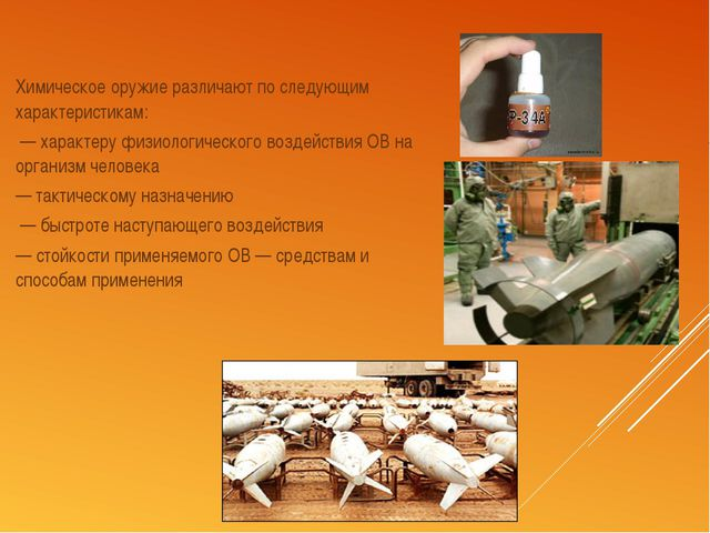 Химическое оружие различают по следующим характеристикам: — характеру физиоло...