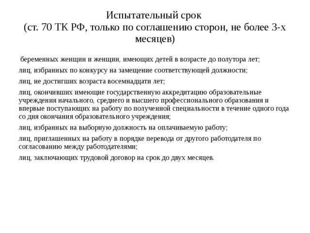Испытательный срок (ст. 70 ТК РФ, только по соглашению сторон, не более 3-х м...