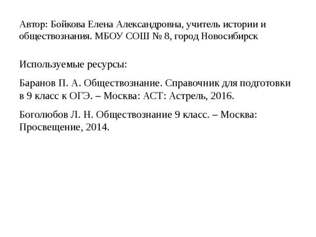 Автор: Бойкова Елена Александровна, учитель истории и обществознания. МБОУ СО...
