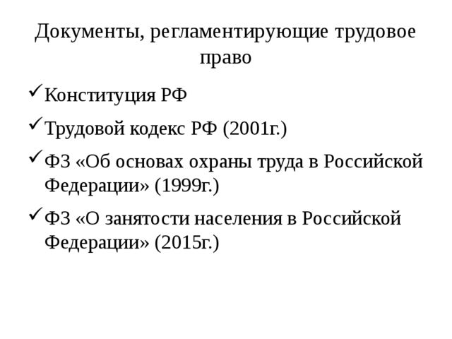 Документы, регламентирующие трудовое право Конституция РФ Трудовой кодекс РФ...