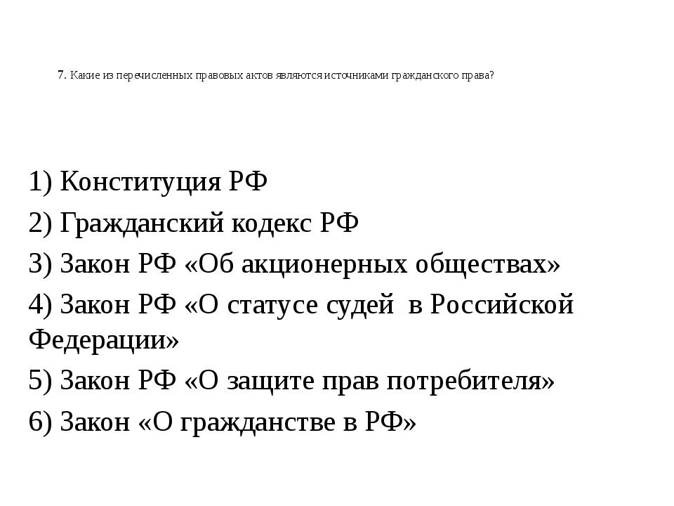 7. Какие из перечисленных правовых актов являются источниками гражданского п...