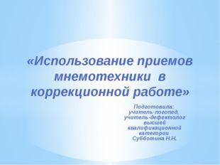«Использование приемов мнемотехники в коррекционной работе» Подготовила: учит