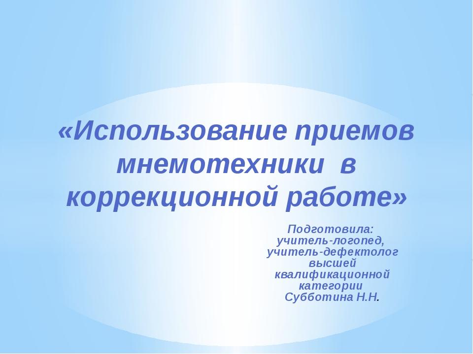 «Использование приемов мнемотехники в коррекционной работе» Подготовила: учит...
