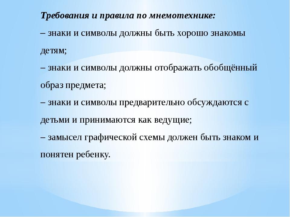 Требования и правила по мнемотехнике: – знаки и символы должны быть хорошо зн...