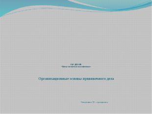 ГАУ ДПО РБ «Центр повышения квалификации» Организационные основы прививочног