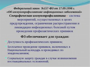 Федеральный закон №157-ФЗ от17.09.1998 г. «Об иммунопрофилактике инфекционны