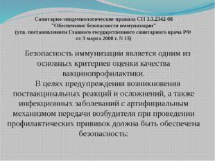 """Санитарно-эпидемиологические правила СП 3.3.2342-08 """"Обеспечение безопасности"""