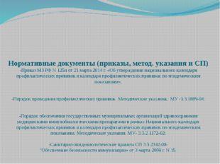 Нормативные документы (приказы, метод. указания и СП) -Приказ МЗ РФ N 125н о