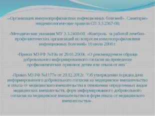 -«Организация иммунопрофилактики инфекционных болезней». Санитарно-эпидемиол