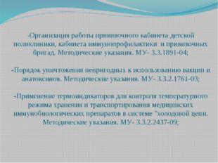 -Организация работы прививочного кабинета детской поликлиники, кабинета иммун