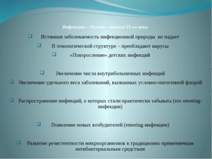Инфекции – Россия – начало 21-го века Истинная заболеваемость инфекционной пр
