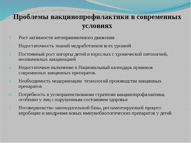 Проблемы вакцинопрофилактики в современных условиях Рост активности антиприви...