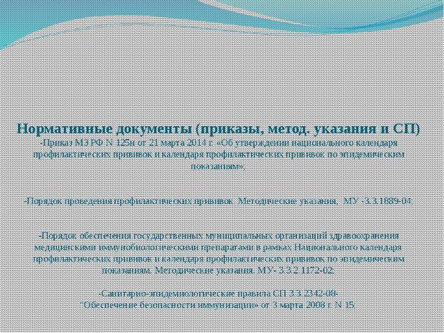 Нормативные документы (приказы, метод. указания и СП) -Приказ МЗ РФ N 125н о...