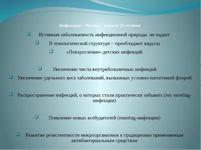Инфекции – Россия – начало 21-го века Истинная заболеваемость инфекционной пр...