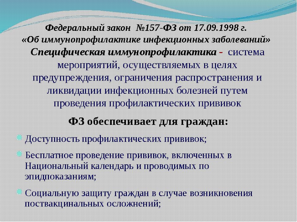 Федеральный закон №157-ФЗ от17.09.1998 г. «Об иммунопрофилактике инфекционны...