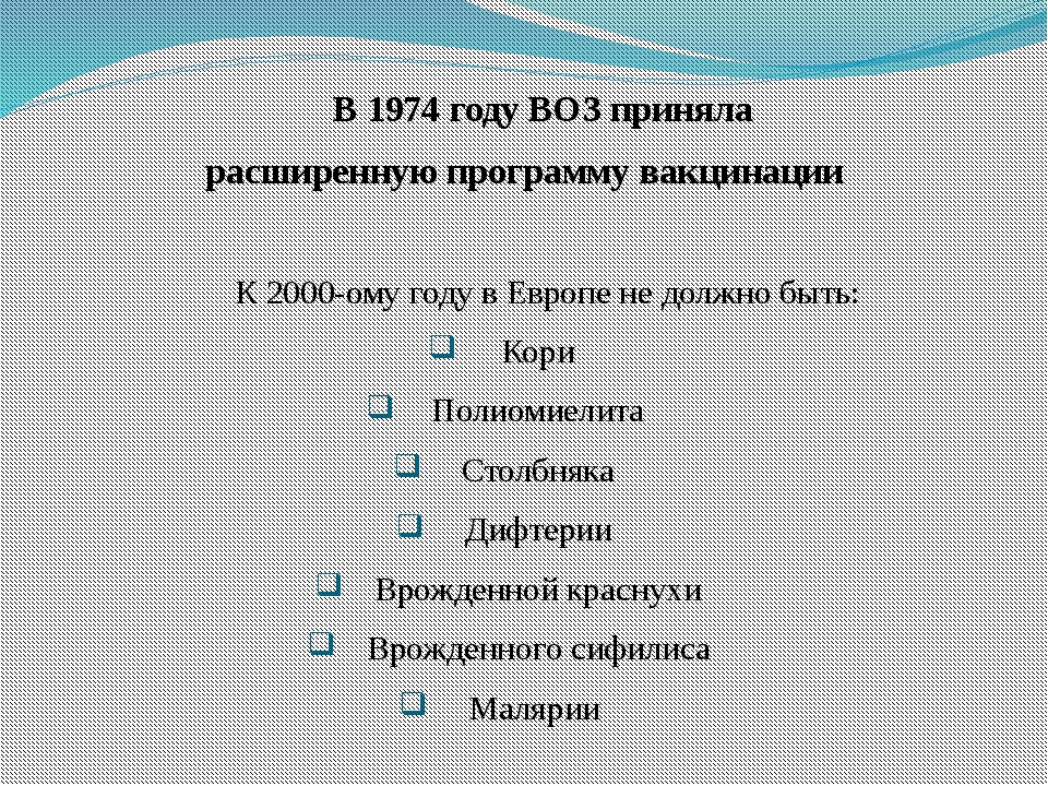 В 1974 году ВОЗ приняла расширенную программу вакцинации К 2000-ому году в...