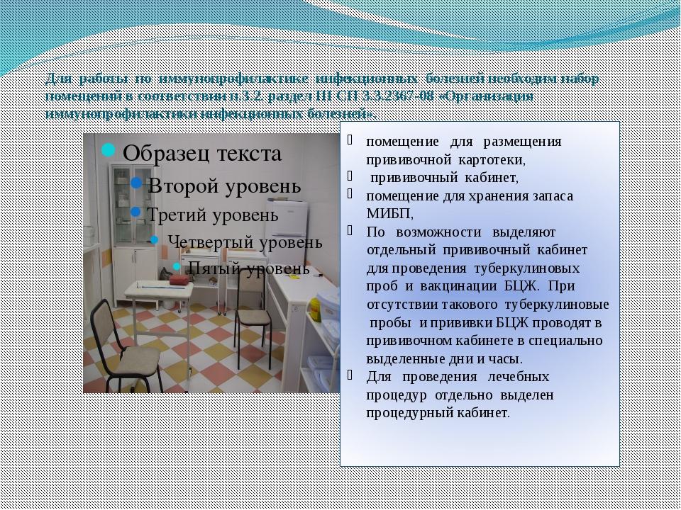 Для работы по иммунопрофилактике инфекционных болезней необходим набор помеще...