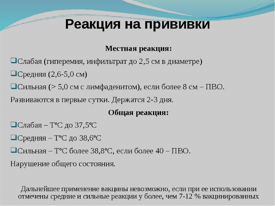Реакция на прививки Местная реакция: Слабая (гиперемия, инфильтрат до 2,5 см...