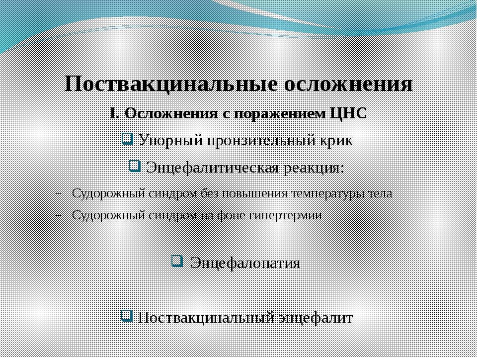 Поствакцинальные осложнения I. Осложнения с поражением ЦНС Упорный пронзитель...