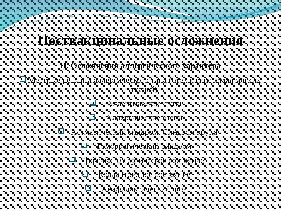 Поствакцинальные осложнения II. Осложнения аллергического характера Местные р...