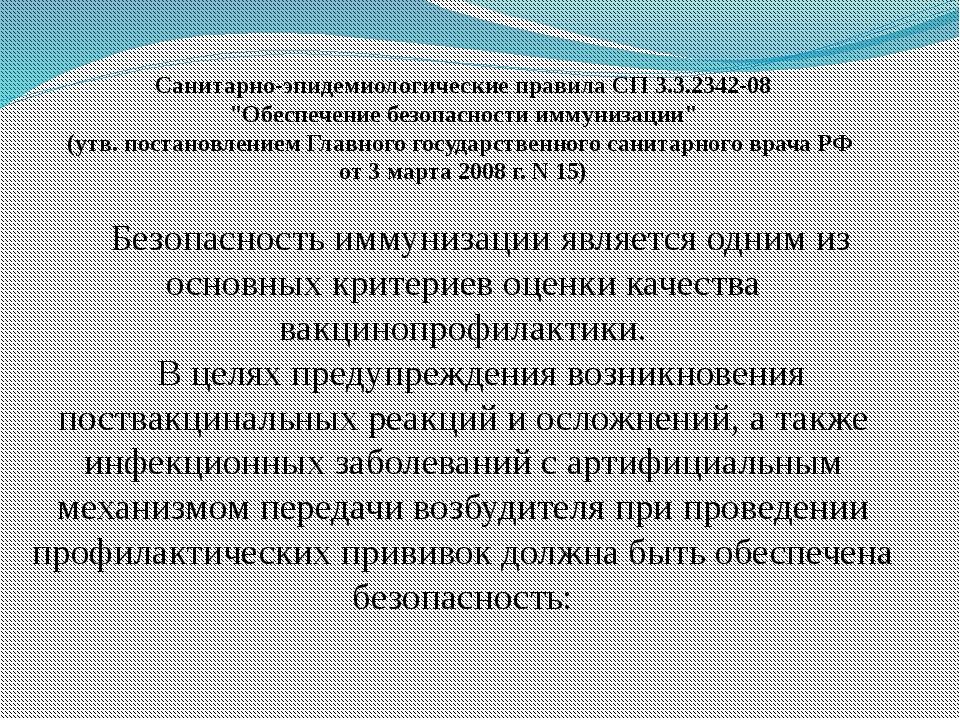 """Санитарно-эпидемиологические правила СП 3.3.2342-08 """"Обеспечение безопасности..."""