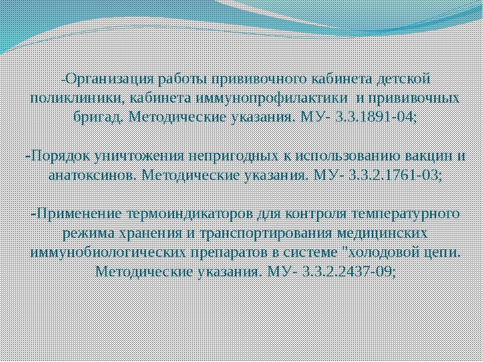 -Организация работы прививочного кабинета детской поликлиники, кабинета иммун...