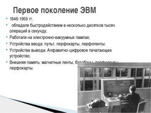 1946-1959 гг. обладали быстродействием в несколько десятков тысяч операций в