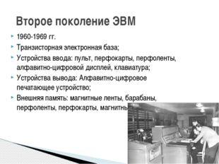 1960-1969 гг. Транзисторная электронная база; Устройства ввода: пульт, перфок