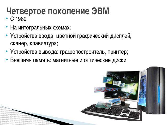 С 1980 На интегральных схемах; Устройства ввода: цветной графический дисплей,...