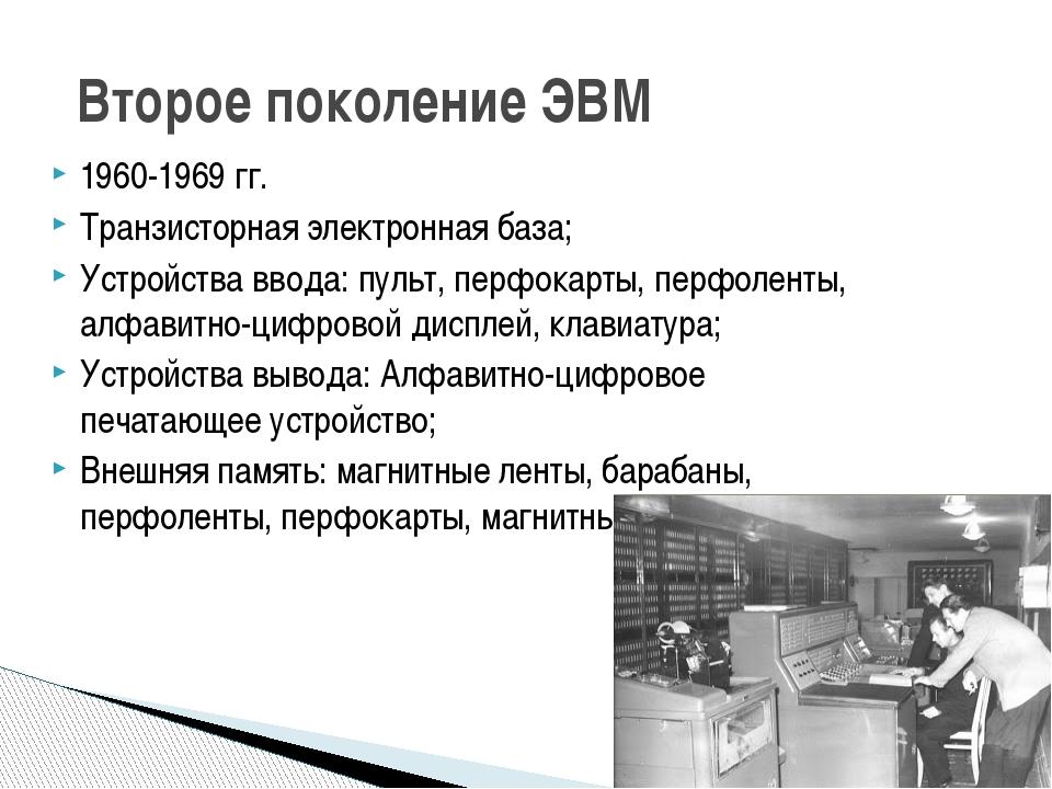 1960-1969 гг. Транзисторная электронная база; Устройства ввода: пульт, перфок...