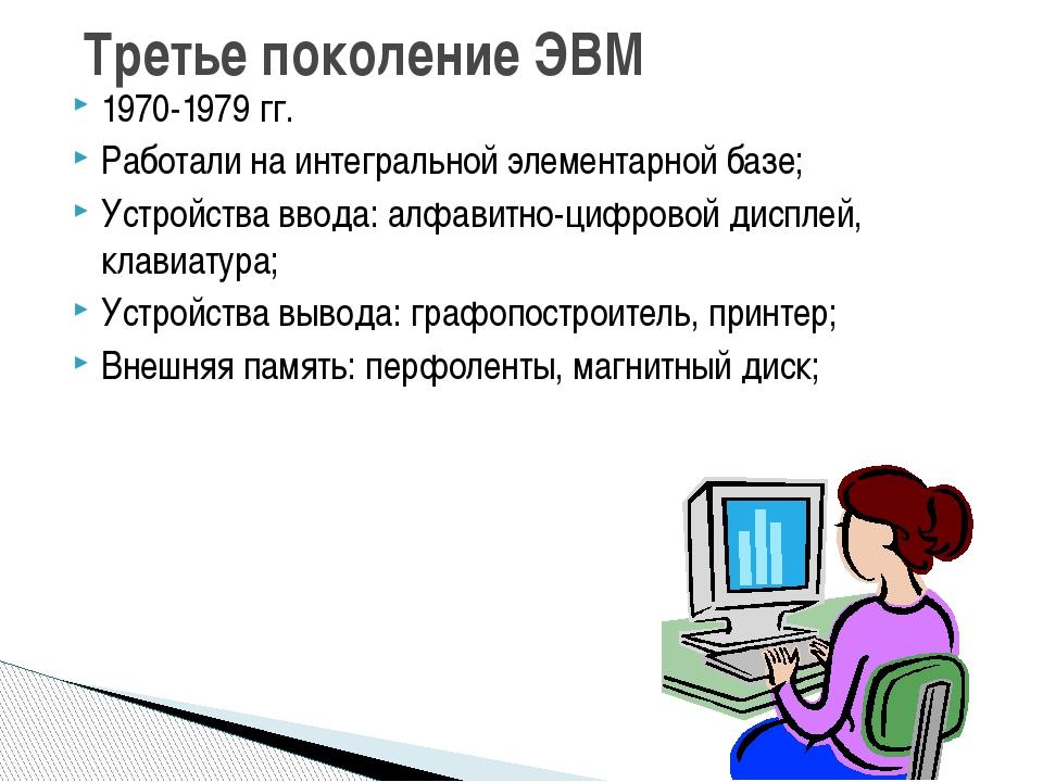1970-1979 гг. Работали на интегральной элементарной базе; Устройства ввода: а...